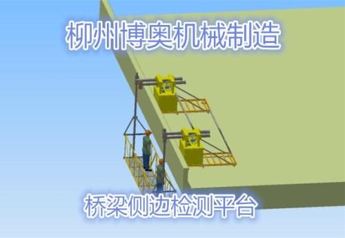 橋底修復、檢測橋梁檢修車的特點及用途