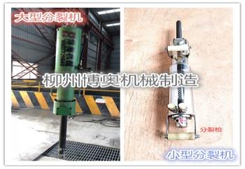 劈裂機可以用在哪些工程以及用法介紹