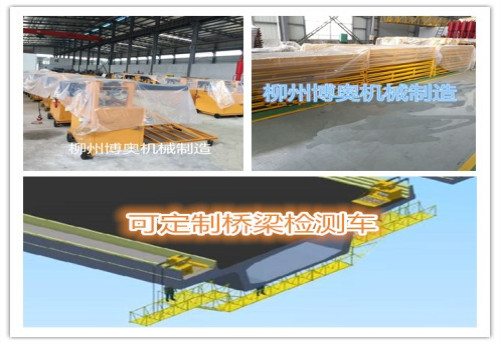 桥梁检修车就选博奥机械/设备的性能、价格、作用的介绍