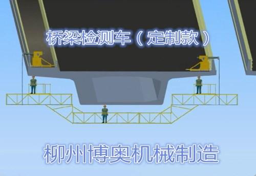 """可定制適合""""另類外形""""橋梁施工作業的橋梁檢測車為什么好用"""
