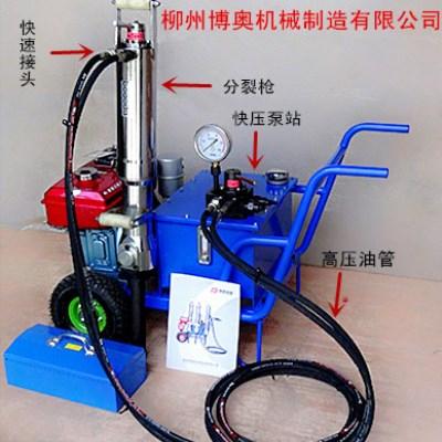 博奥FL90型液压劈裂机