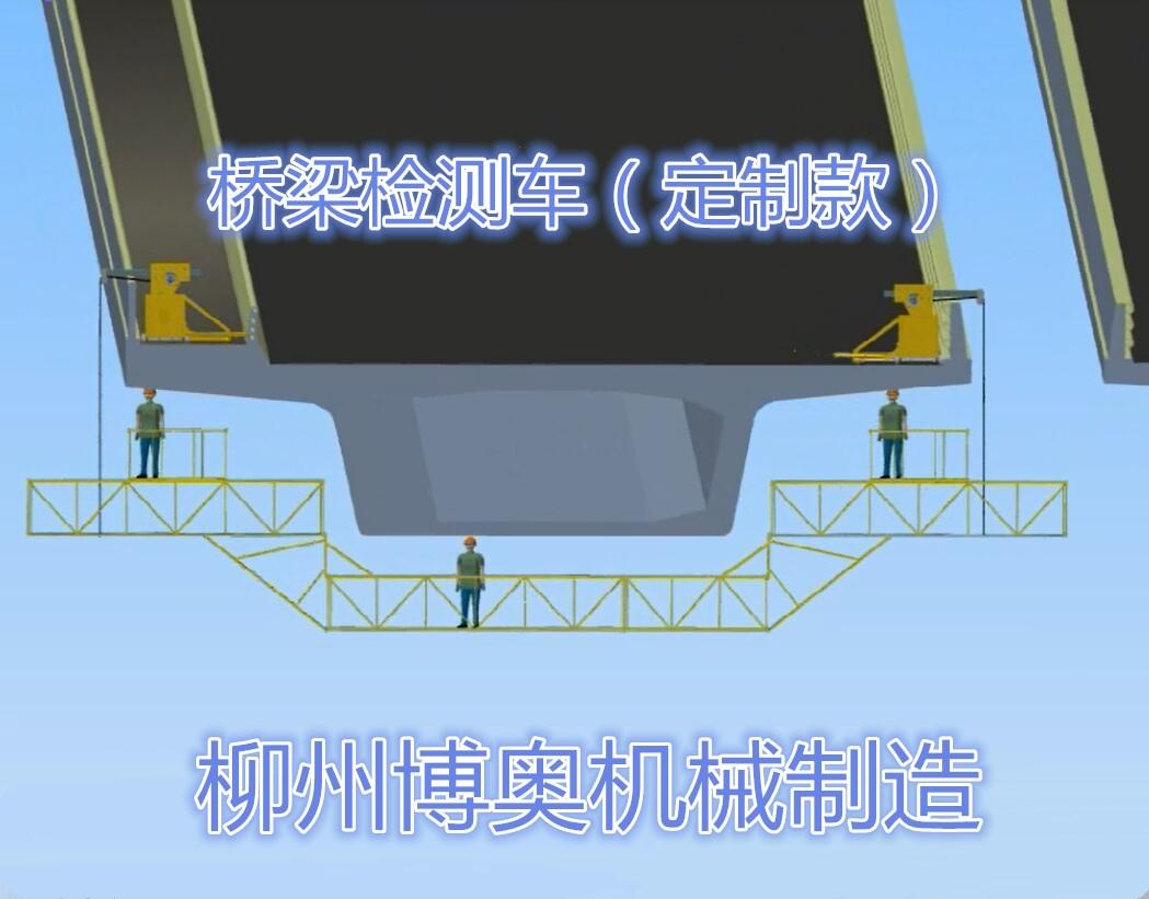 橋梁檢測車定制