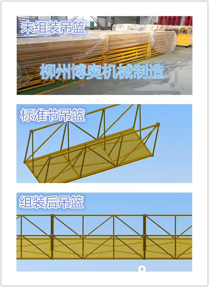 桥梁检测车吊篮组装介绍