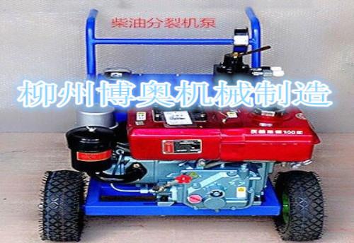 領域性能廣/獨家優勢博奧液壓劈裂機