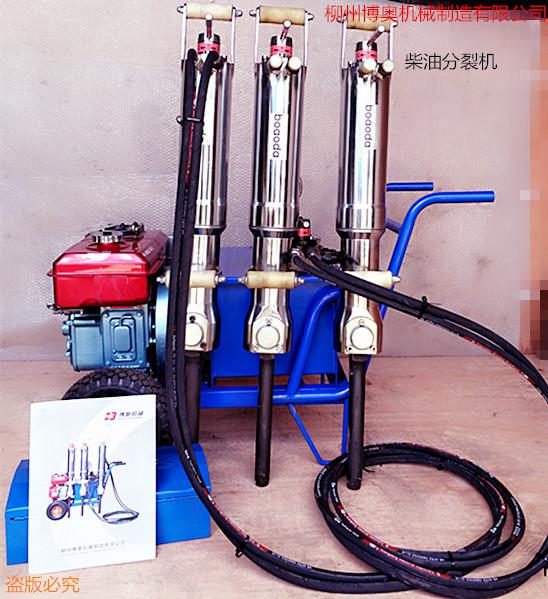 电动分裂机 (1)