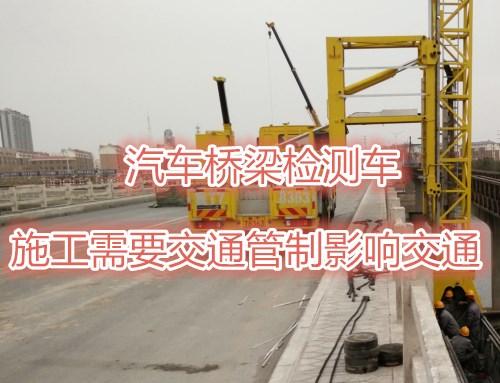 汽車橋梁檢測車