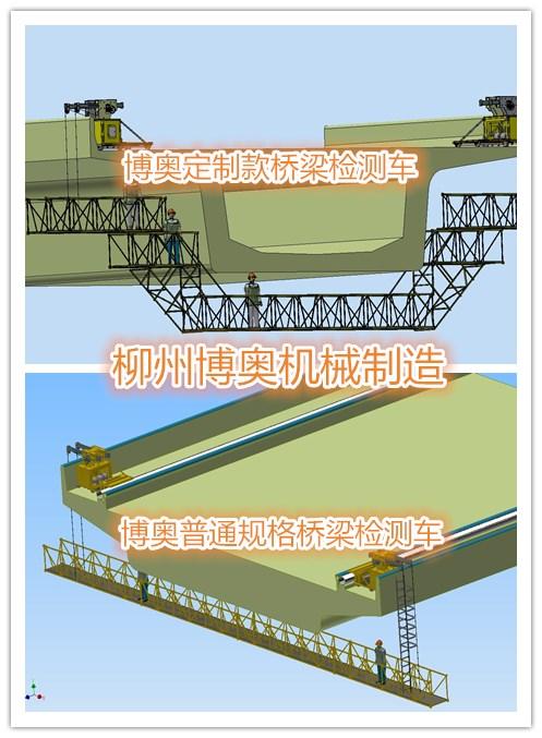 新型桥梁检测维护设备的介绍及报价
