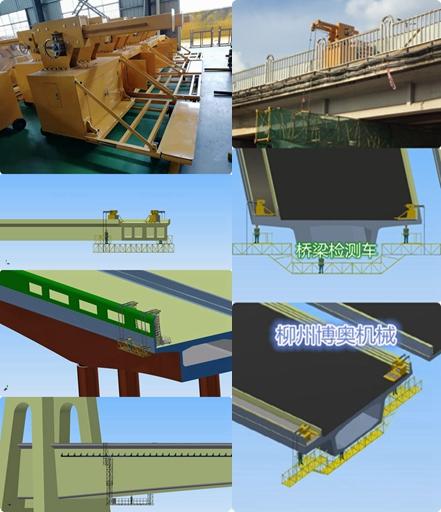 橋梁檢測車整合1